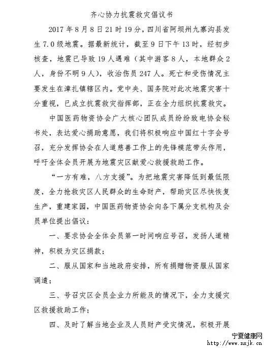 情系九寨沟地震 中国医药物资协会4小时筹60多万善款