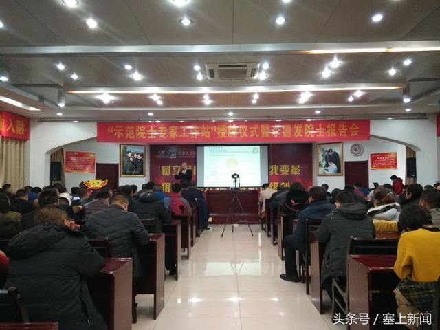 宁夏科协举行示范院士专家工作站授牌仪式