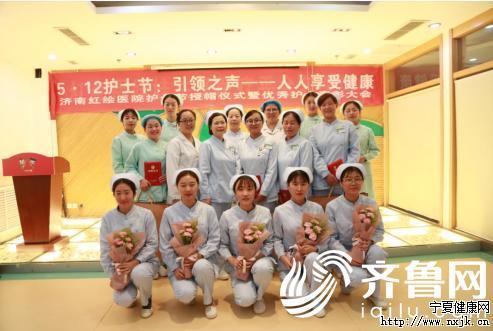 济南红绘医院(山东红十字会医院)开展护士节主题活动