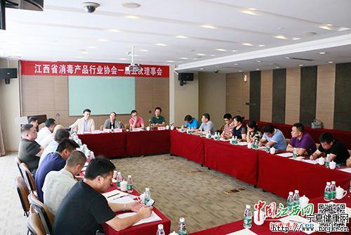 江西消毒产品行业协会第一届五次理事会议举行