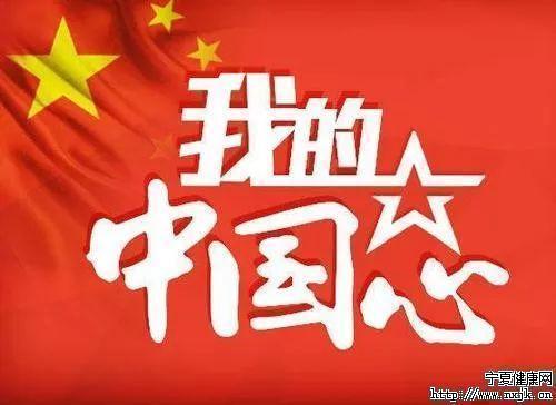 我的中国心.jpeg