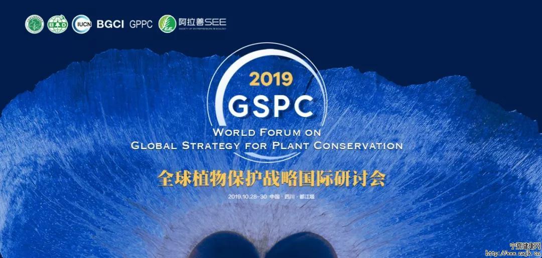 2019全球植物保护战略(GSPC)国际研讨会在都江堰召开