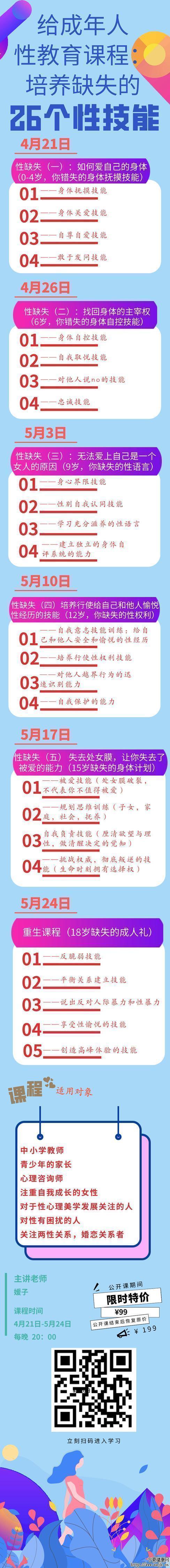 女性 活动  _20200424103445_副本.png